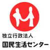愛媛県相談-国民生活センター