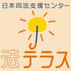 滋賀県相談-法テラス