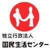 東京都相談-国民生活センター