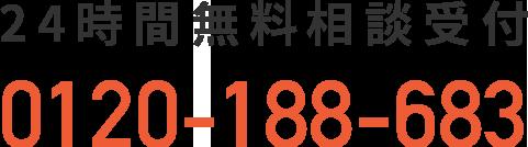 0120-188-683