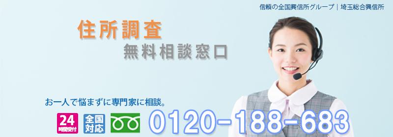 埼玉総合興信所住所調査