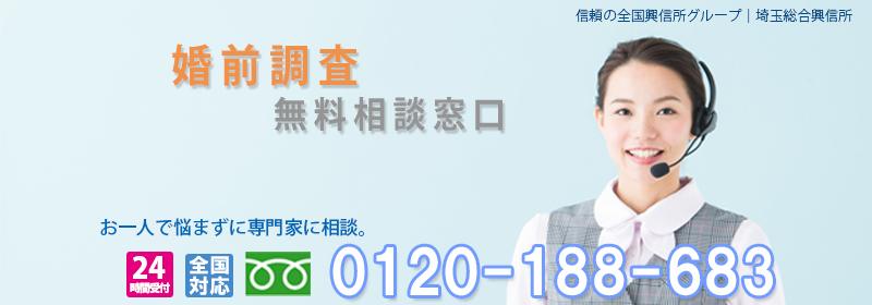 埼玉総合興信所婚前調査