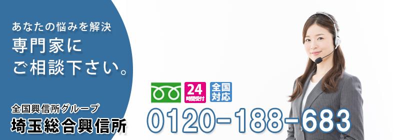 行田市浮気調査料金無料相談-浮気調査無料相談ダイヤル