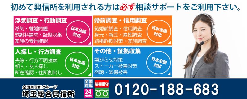 埼玉総合興信所無料相談ダイヤル