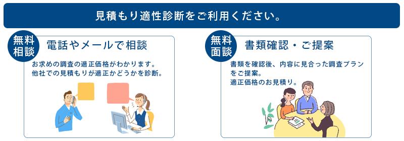 埼玉総合興信所の見積もり適正診断の流れ