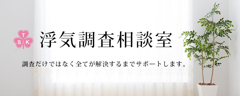 埼玉総合興信所の浮気調査相談室