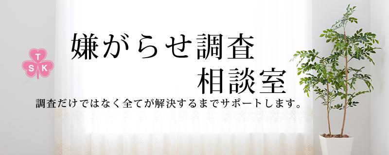 埼玉総合興信所の嫌がらせ調査相談室