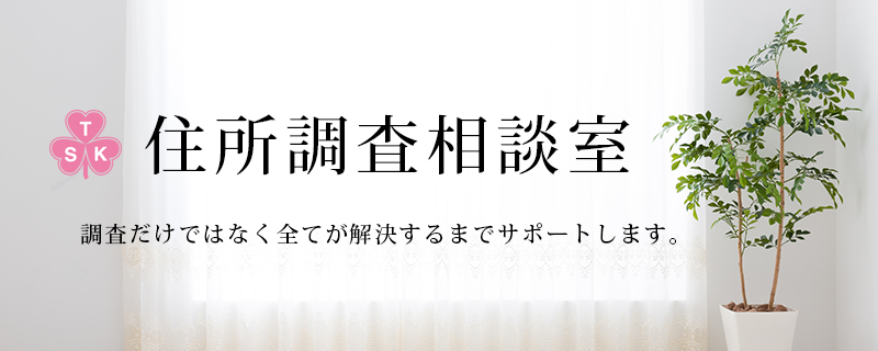 埼玉総合興信所の住所調査相談室