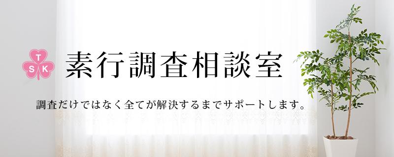 埼玉総合興信所の素行調査相談室