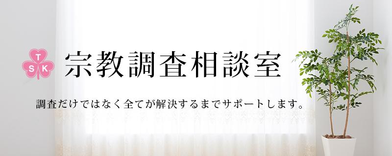 埼玉総合興信所の宗教調査相談室