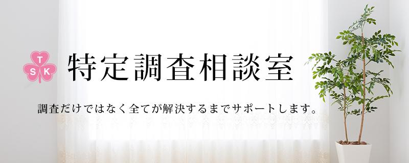 埼玉総合興信所の特定調査相談室