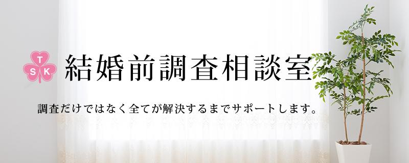 埼玉総合興信所の結婚前調査相談室
