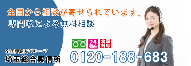"""埼玉総合興信所無料相談ダイヤル"""""""""""