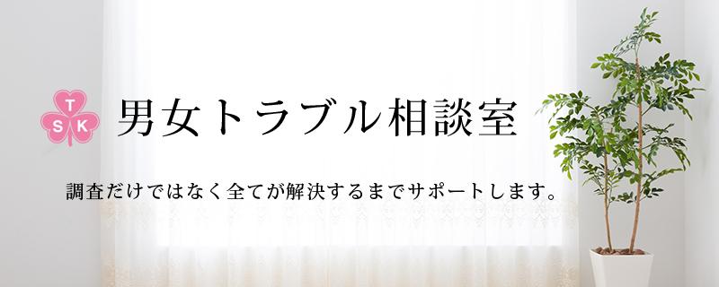 埼玉総合興信所の脅迫相談室
