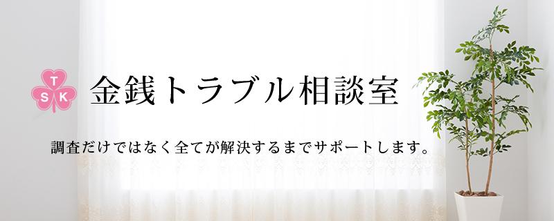 戸田市金銭トラブル相談室