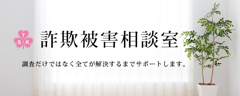 埼玉総合興信所の詐欺被害相談室