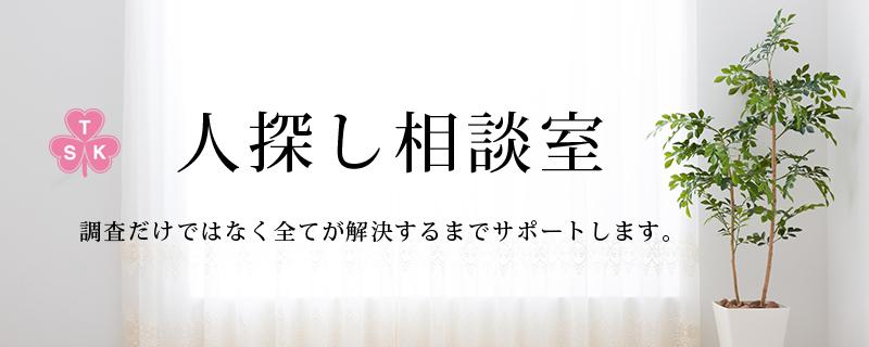 埼玉総合興信所の人探し相談室