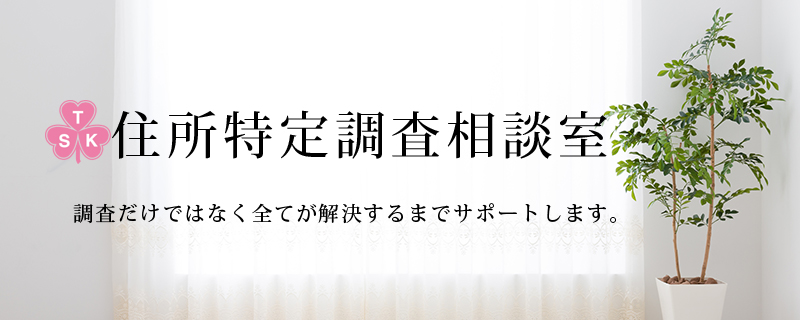 埼玉総合興信所の住所特定調査相談室