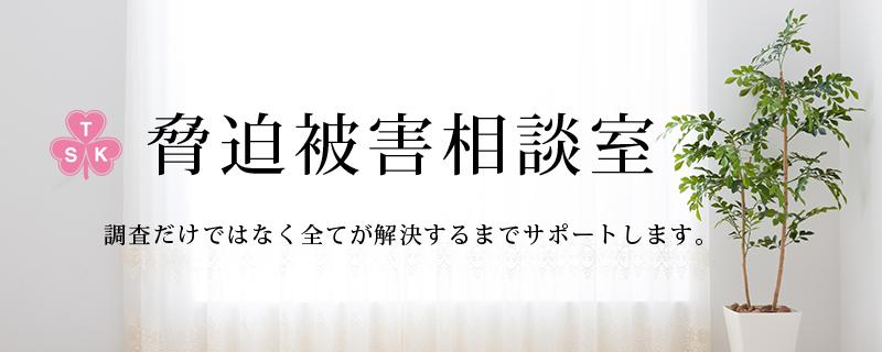 埼玉総合興信所の脅迫被害相談室