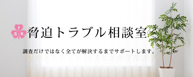 埼玉総合興信所の脅迫トラブル相談室