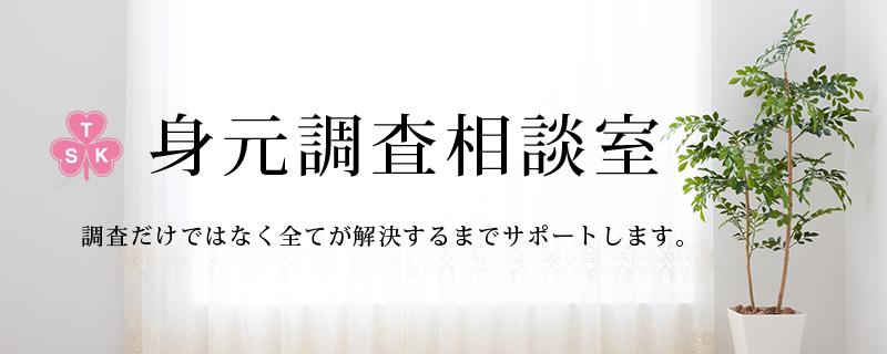 埼玉総合興信所の身元調査相談室