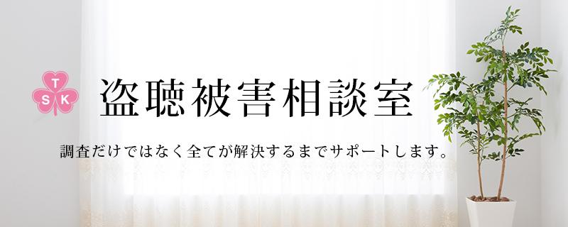 埼玉総合興信所の盗聴被害相談室