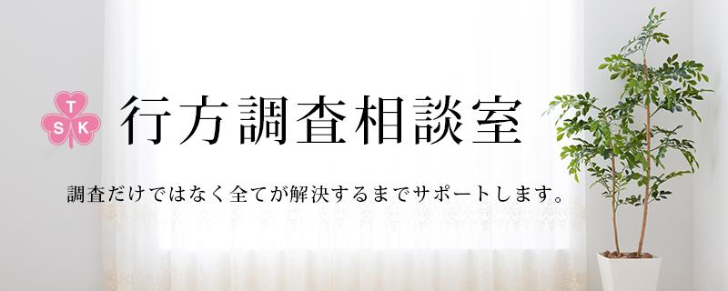 埼玉総合興信所の行方調査相談室