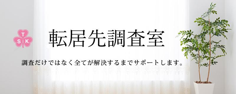 【さいたま市】転居先調査室